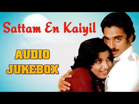 Sattam En Kaiyil (1978) All Songs Jukebox | Kamal Hassan, Sripriya | Ilayaraja Tamil Hits Collection