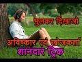 Gk Hindi | खोज / अविष्कार | Gk Hindi for SSC | IAS | PCS | Railway | Banking