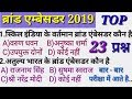brand ambassador 2019 in hindi   current affairs   up police   ssc gd   rpf   gk in hindi