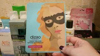 Запасы уходовой косметики 2020 для лица