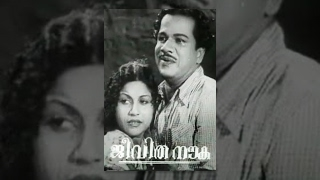 Jeevitha Nouka Malayalam  Full Movie
