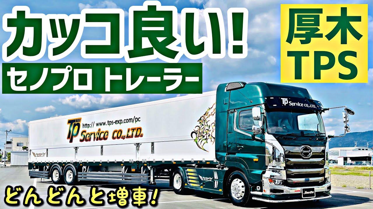大型トラック 厚木TPS様 セノプロフルカスタムトレーラー!- 2021 HINO NEW PROFIA