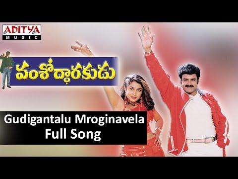 Gudigantalu Mroginavela Full Song II Vamshoddarakudu Movie II Bala Krishna, Ramya Krishna