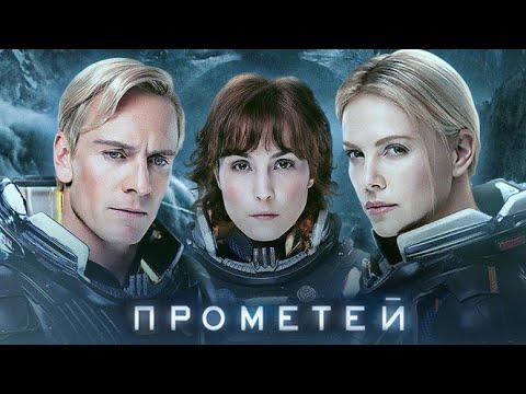 Прометей / Prometheus (2012) / Майкл Фассбендер, Шарлиз Терон / Фантастика, Приключения, Детектив