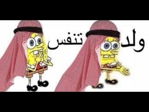 Funny Arabic Meme Video Youtube