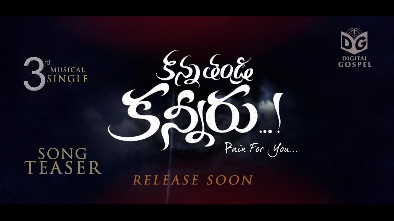 Kanna Thandri Kanneeru New Telugu Christian Song Offficial Teaser || Digital Gospel Originals