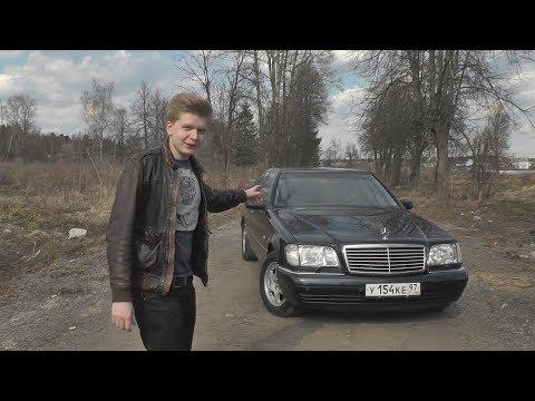 Тест-драйв Mercedes S500 W140. Как угнать S-Class