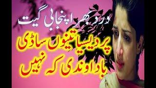 I Whatsapp Status -Punjabi Pardesi Sad Song-Punjabi Dukhi Song-Youtube Music