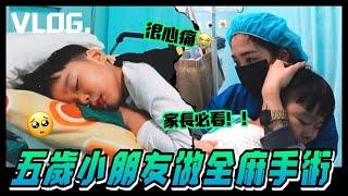 【VLOG】帶五歲侄兒去動手術 ,拔了9顆牙齒 ! 我和阿恬心痛到無法接受!!
