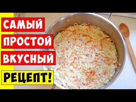 Квашеная Капуста Хрустящая Самый Простой рецепт! Как квасить капусту