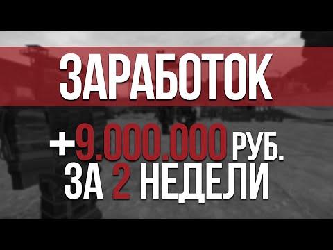 🔥КАК Я ЗАРАБОТАЛ ПЕРВЫЕ 9.000.000 ЗА 2 НЕДЕЛИ НА STALCRAFT?