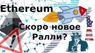 Ethereum Скоро новое Ралли? Гордиев узел доминирующей валюты