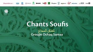 Groupe Ochaq Samaa - Mowal waqti sahar | وقت السحر | من أجمل أناشيد | مجموعة عشاق السماع