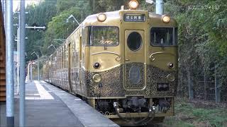 キロシ47形「或る列車」、佐伯まで特別運転!
