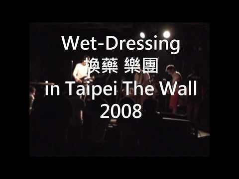 Wet-Dressing 換藥樂團 LIVE in 2008 The Wall - Layla + 主任不要 + Sweet Child O' Mine