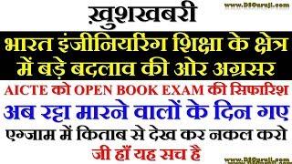 Open Book Exam For Engineering | AICTE | B.Tech | M. Tech | IIT | NIT | RTU | Engineer Students MHRD