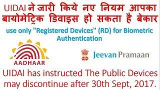 UIDAI ने जारी किये नए नियम आपका बायोमेट्रिक डिवाइस हो सकता है बेकार   Public Devices may discontinue