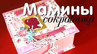 "Шкатулка ""Мамины сокровища"" мастеркласс / TheWorkshop"
