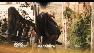 "Смотрите 23 апреля на РЕН ТВ ""Малавита"""