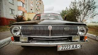 Советские ретро автомобили Волга Газ 24