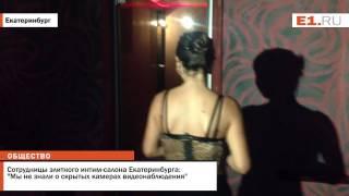 Сотрудницы элитного интим салона Екатеринбурга Мы не знали о скрытых камерах видеонаблюдения(, 2014-11-25T12:14:56.000Z)