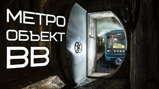 Urban Explorers in Moscow Metro! Some secret objects (Air vent)!