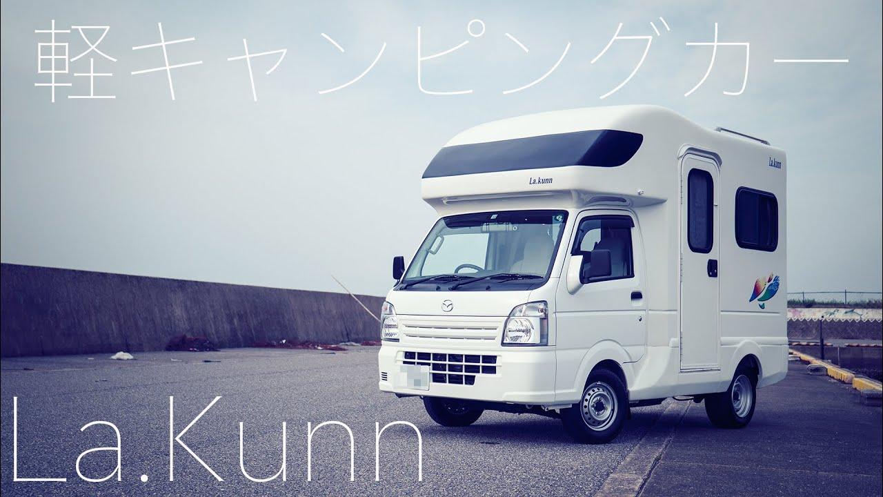 祝 軽キャンピングカー納車! 上田家、AZ-MAX ラクーンを買う ついに軽キャンパーデビュー La.kunn Japanese Small Camping Car