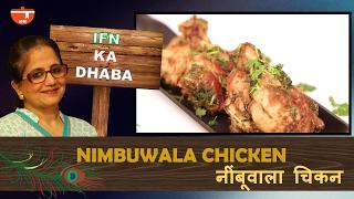 The Best Nimbuwala Chicken (Lemon Chicken) || IFN Ka Dhaba || Seema || Christmas Recipe