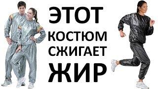 Костюм Сауна Растопит Ваш Жир
