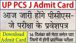 UP PCS J Admit Card 2018 || UPPSC PCS J Exam Date 2018 @ uppsc.up.nic.in