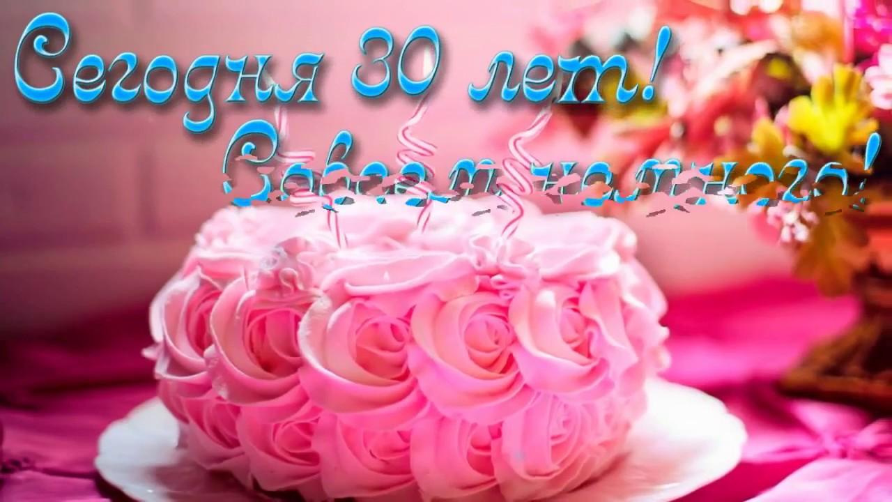 Поздравления ирине с 30 летием