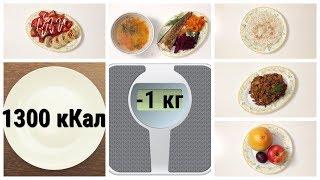 Правильное питание для похудения 1300 ккал