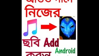 Download Video কিভাবে অডিও গানে নিজের ছবি Add করবেন- Add photo in mp3 song MP3 3GP MP4