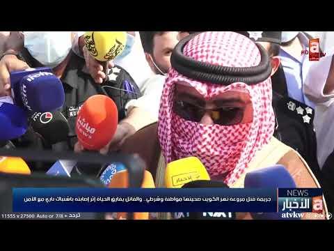 جريمة قتل مروعة تهز الكويت ضحيتها مواطنة وشرطي والقاتل يفارق الحياة إثر إصابته باشتباك ناري مع الأمن