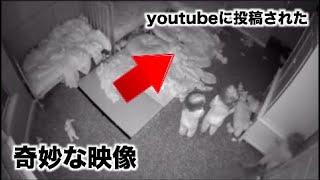 【恐怖映像】海外のyoutubeに投稿された奇妙な映像 第32話