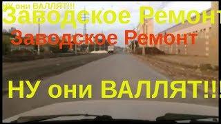 Заводское шоссе 1.09.18 / ремонт движется