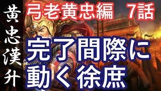 三国志13 PK パワーアップキットのゲーム実況プレイ動画。黄忠漢升で自...