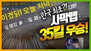 [배틀그라운드] 솔쿼드 미라마 최다킬 35킬 신기록 갱신?! 완전 『드-----헬』했다!   배틀그라운드 더헬 VOD