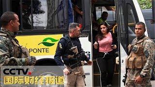 [国际财经报道]热点扫描 巴西里约热内卢:警方击毙一名劫持公交车男子  CCTV财经