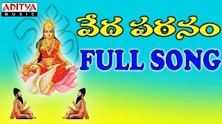 Vedapatanam|| Telugu Devotional song|| Shankaramanchi Ramakrishna Shastry||