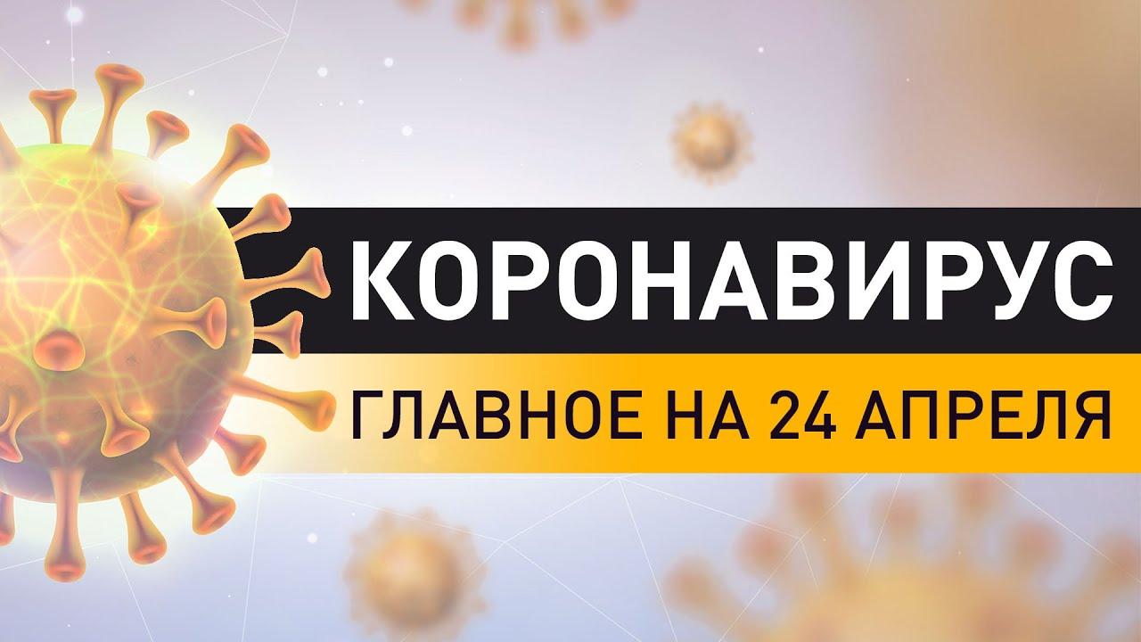 Коронавирус. Ситуация в Беларуси и мире на 24 апреля. Последние данные по COVID-19