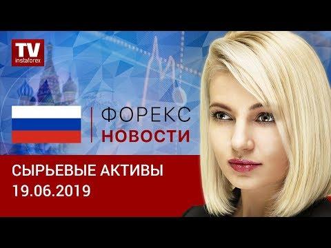 19.06.2019: Как нефть и рубль отреагируют на итоги заседания ФРС? (BRENT, WTI, RUB, USD)