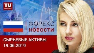 InstaForex tv news: 19.06.2019: Как нефть и рубль отреагируют на итоги заседания ФРС? (BRENT, WTI, RUB, USD)
