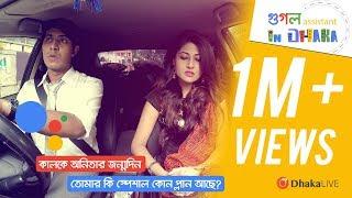Google Assistant in Dhaka | Bangla New Short Film 2018 | Tawsif Mahbub | DhakaLive Originals
