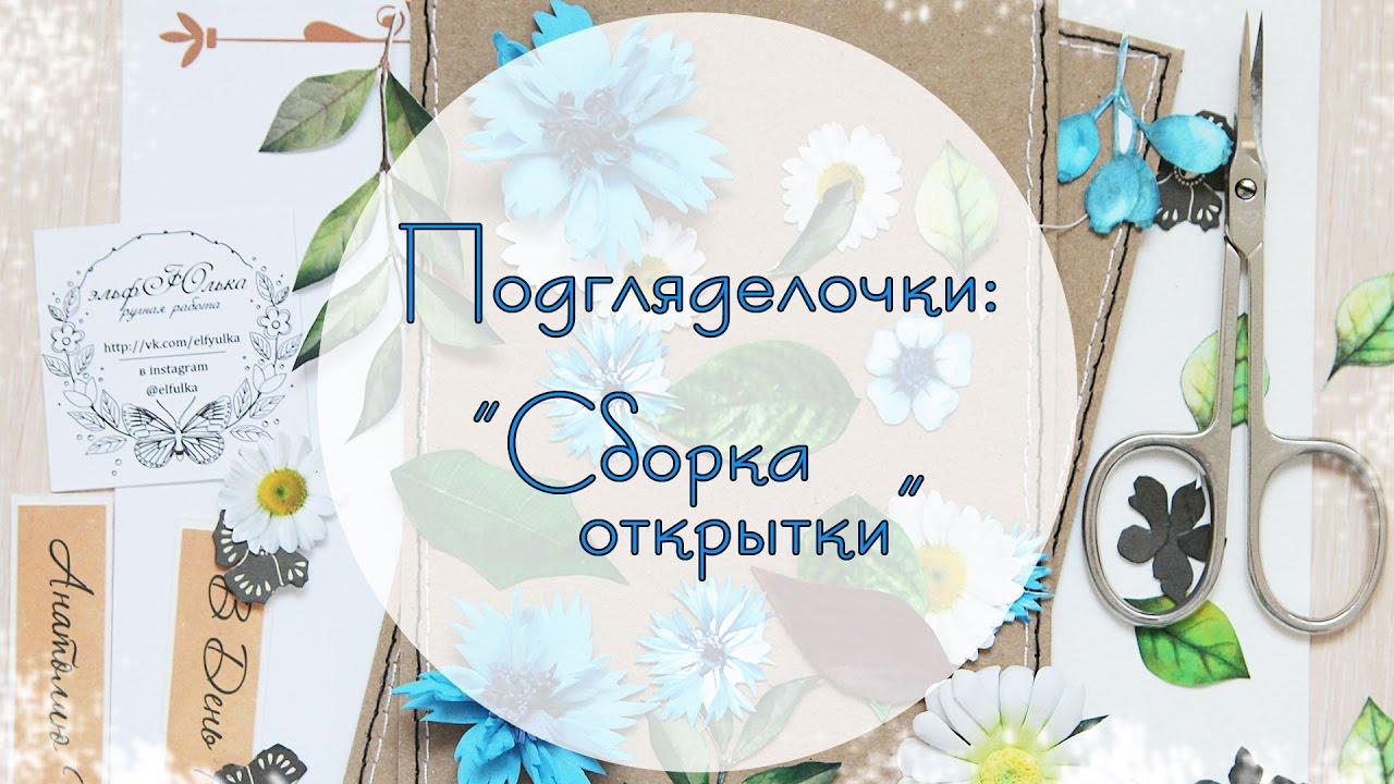 Музыкальная свадебная открытка ручной работы TeleSmile) - YouTube