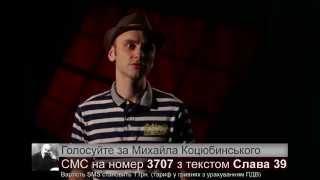 """Дивіться як читає Микола Бичук """"Цвіт яблуні"""" Михайла Коцюбинського"""