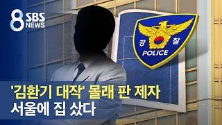 스승 소장 '김환기 대작' 몰래 판 제자…서울에 집 샀…