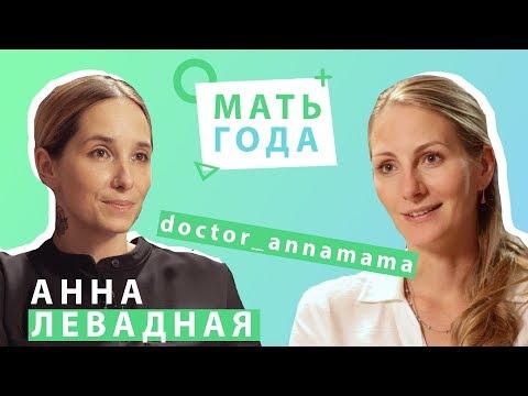 Анна Левадная |
