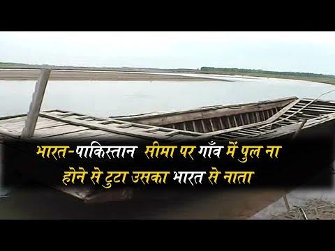 भारत-पाकिस्तान  सीमा पर गाँव में पुल ना होने से टुटा उसका भारत से नाता