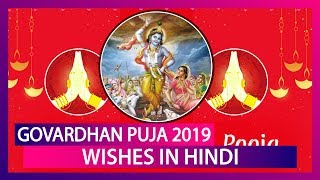 Govardhan Puja 2019 Wishes in Hindi: WhatsApp Messages, Quotes, Images to Send Annakut Greetings
